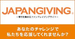 bn_japangiving
